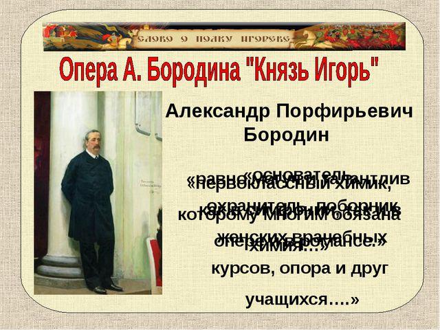 Александр Порфирьевич Бородин «первоклассный химик, которому многим обязана х...