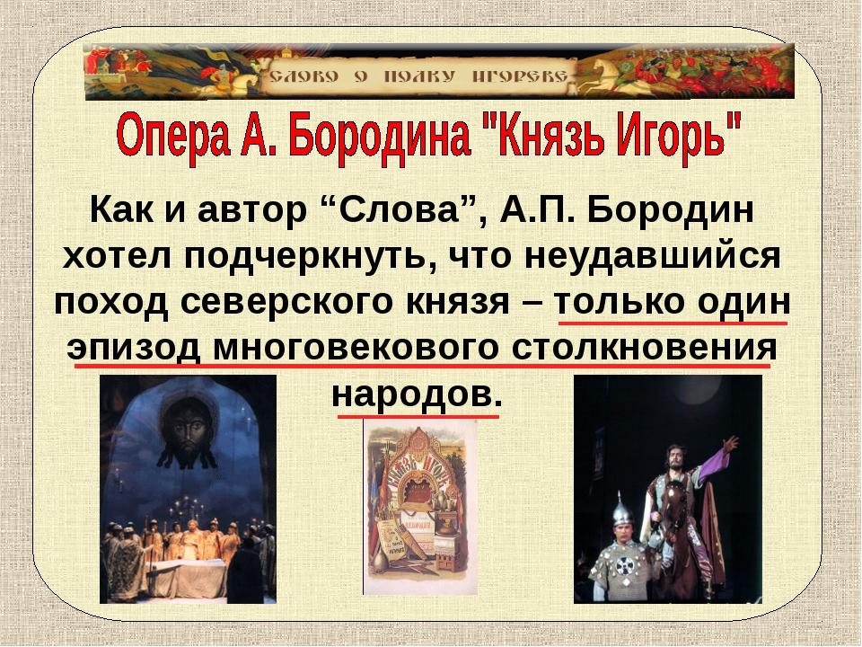 """Как и автор """"Слова"""", А.П. Бородин хотел подчеркнуть, что неудавшийся поход се..."""