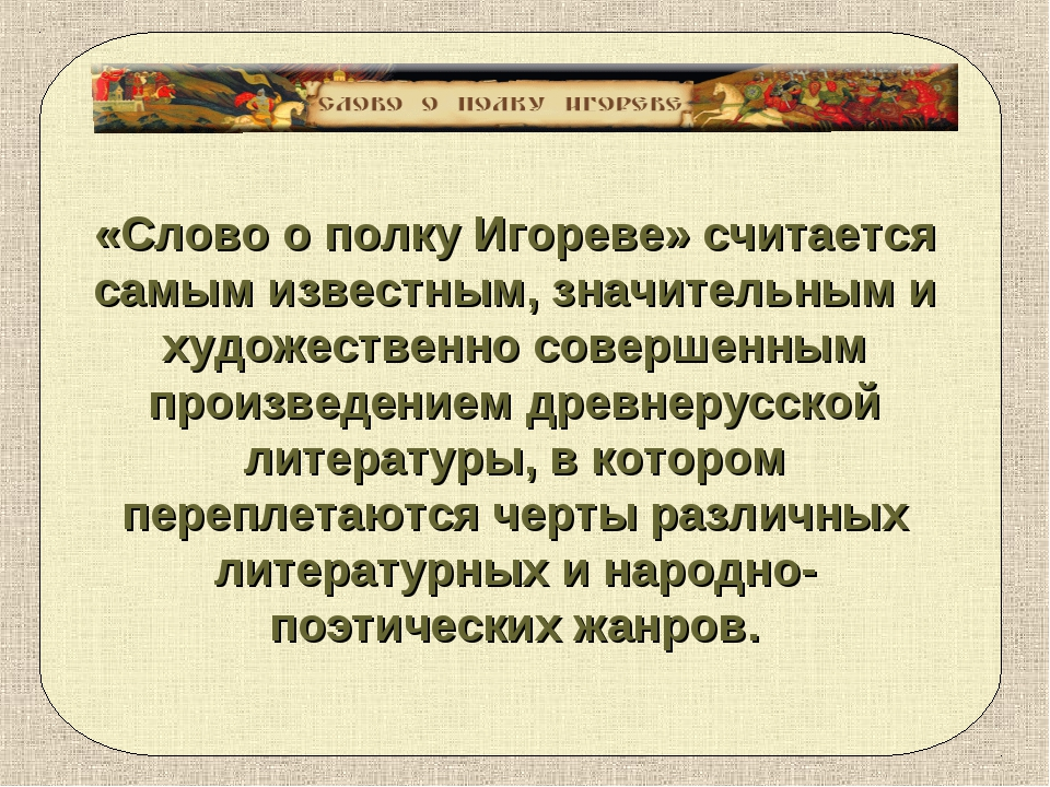 «Слово о полку Игореве» считается самым известным, значительным и художествен...