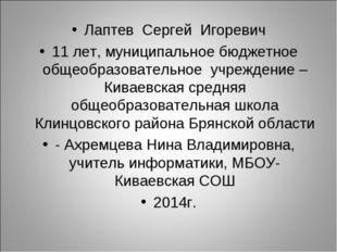 Лаптев Сергей Игоревич 11 лет, муниципальное бюджетное общеобразовательное уч