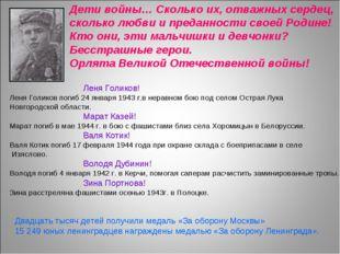 Леня Голиков! Леня Голиков погиб 24 января 1943 г.в неравном бою под селом О