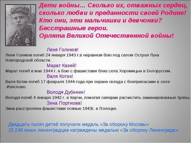 Леня Голиков! Леня Голиков погиб 24 января 1943 г.в неравном бою под селом О...