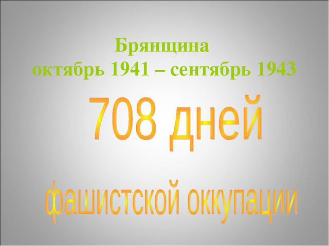 Брянщина октябрь 1941 – сентябрь 1943
