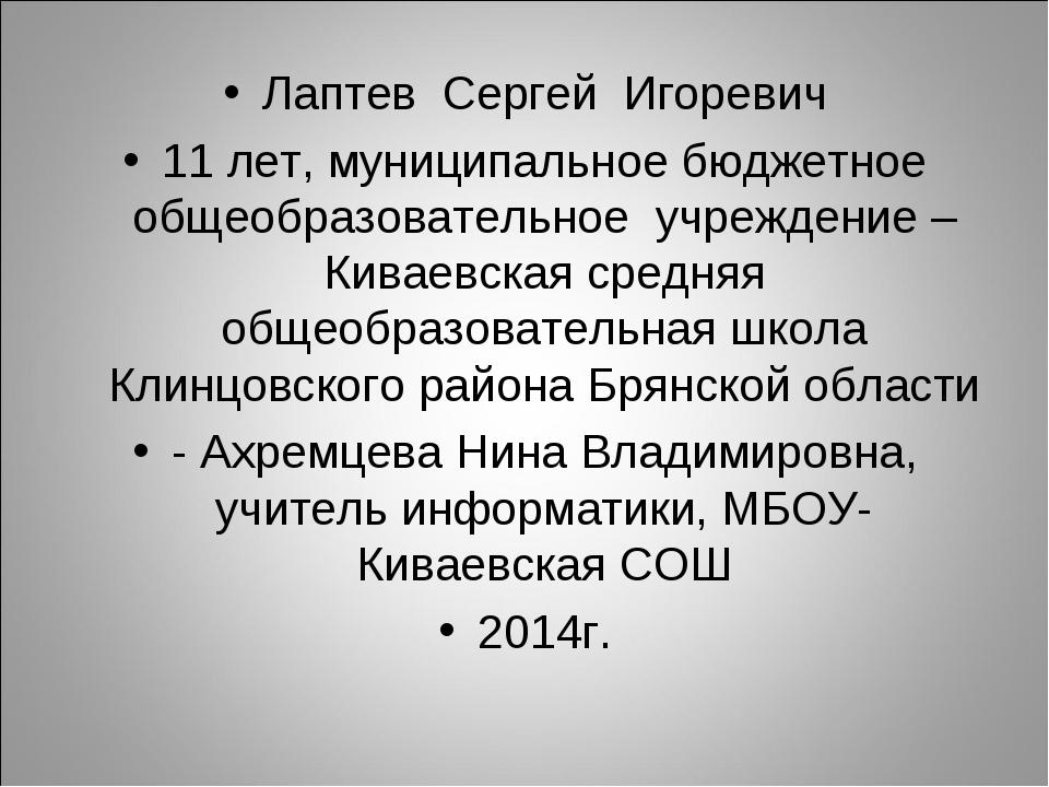 Лаптев Сергей Игоревич 11 лет, муниципальное бюджетное общеобразовательное уч...