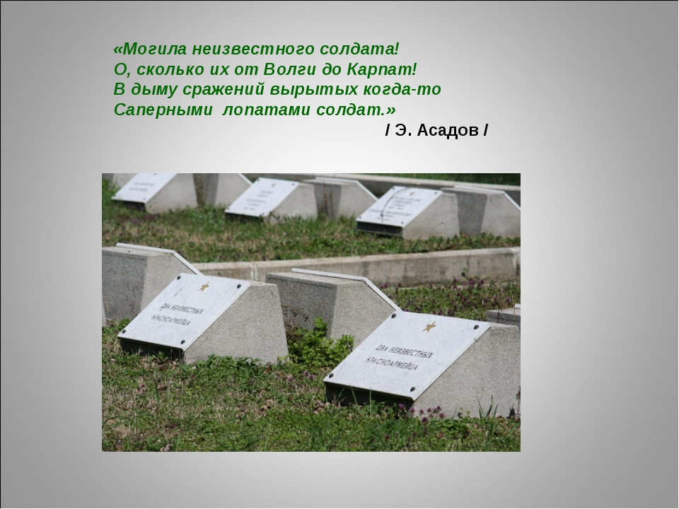«Могила неизвестного солдата! О, сколько их от Волги до Карпат! В дыму сражен...