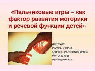 «Пальчиковые игры – как фактор развития моторики и речевой функции детей» Сос