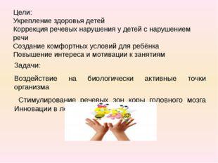 Цели: Укрепление здоровья детей Коррекция речевых нарушения у детей с нарушен
