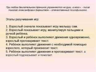При любом двигательном тренинге упражняются не руки, а мозг», - писал Николай