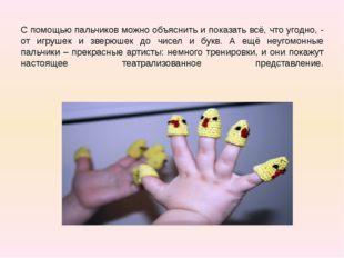 C помощью пальчиков можно объяснить и показать всё, что угодно, - от игрушек