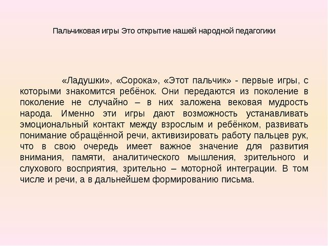 Пальчиковая игры Это открытие нашей народной педагогики «Ладушки», «Сорока»,...