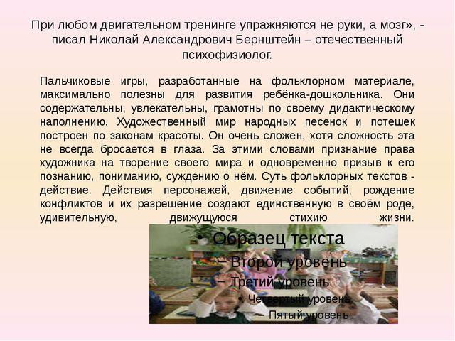 При любом двигательном тренинге упражняются не руки, а мозг», - писал Николай...