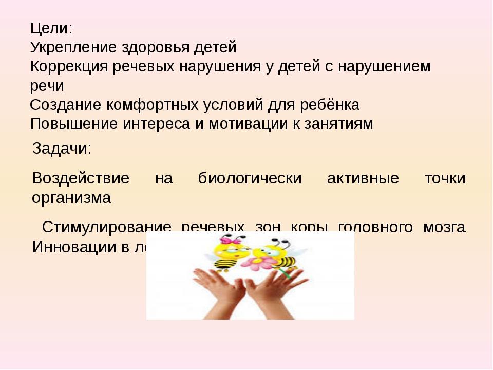 Цели: Укрепление здоровья детей Коррекция речевых нарушения у детей с нарушен...