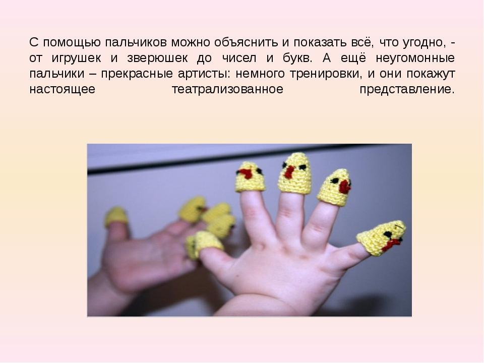 C помощью пальчиков можно объяснить и показать всё, что угодно, - от игрушек...