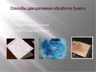 Способы декоративной обработки бумаги 1. Печатание 2. Набрызг жидкой краской