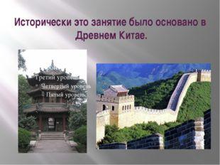 Исторически это занятие было основано в Древнем Китае.