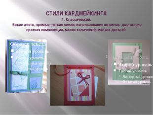 СТИЛИ КАРДМЕЙКИНГА 1. Классический. Яркие цвета, прямые, четкие линии, исполь
