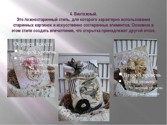 4. Винтажный. Это ложностаринный стиль, для которого характерно использование...