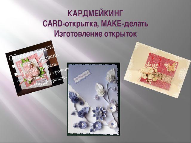 КАРДМЕЙКИНГ CARD-открытка, MAKE-делать Изготовление открыток