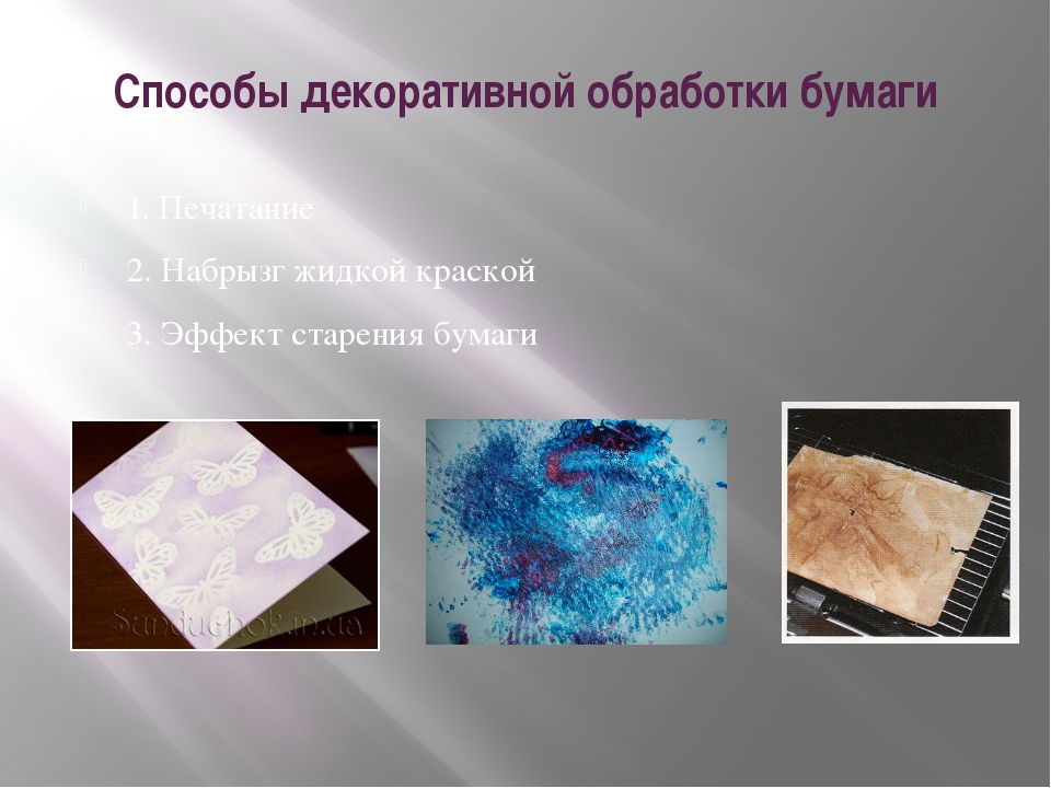 Способы декоративной обработки бумаги 1. Печатание 2. Набрызг жидкой краской...