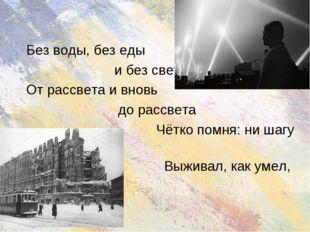 Без воды, без еды и без света, От рассвета и вновь до рассвета Чётко помня: