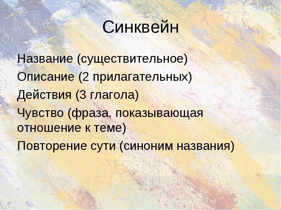 Синквейн Название (существительное) Описание (2 прилагательных) Действия (3 г...
