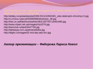 http://img-fotki.yandex.ru/get/24/vibpxhgglzd.cee/0_36a9b_d8fdb31d_XL http://