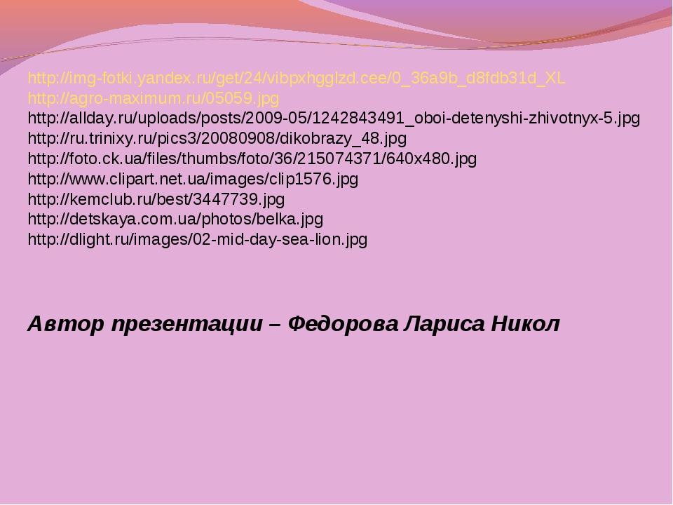 http://img-fotki.yandex.ru/get/24/vibpxhgglzd.cee/0_36a9b_d8fdb31d_XL http://...