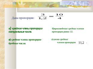 Дана пропорция: а) крайние члены пропорции-натуральные числа. в) средние чле