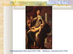 Пармиджанино (Mazzola) (1503-1540) Мадонна с длинной шеей 1534г.