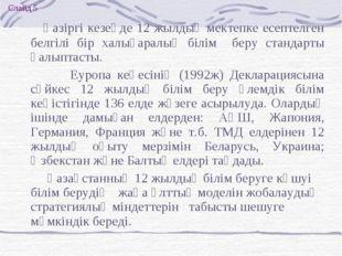 Слайд 5 Қазіргі кезеңде 12 жылдық мектепке есептелген белгілі бір халықаралық