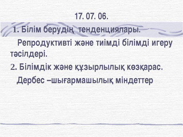17. 07. 06. 1. Білім берудің тенденциялары. Репродуктивті және тиімді білімд...