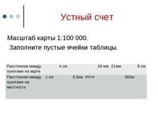 Устный счет Масштаб карты 1:100 000. Заполните пустые ячейки таблицы. Расстоя