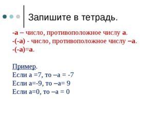 Запишите в тетрадь. -а – число, противоположное числу а. -(-а) - число, проти