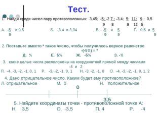 Тест. 1. Найди среди чисел пару противоположных: 3,45; -5; -2 7 ; -3,4; 5; 11