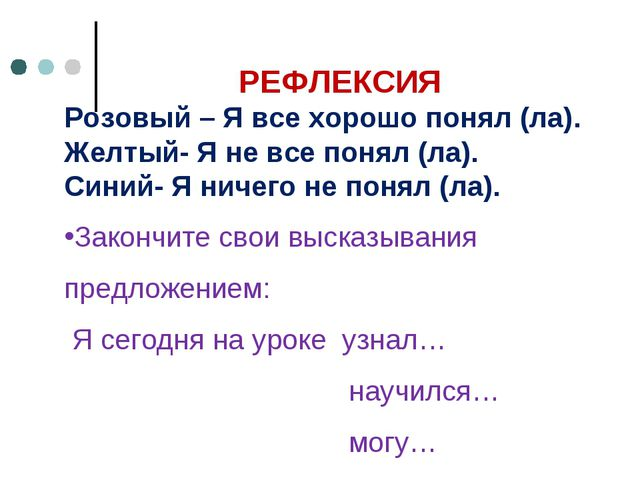 РЕФЛЕКСИЯ Розовый – Я все хорошо понял (ла). Желтый- Я не все понял (ла). Си...