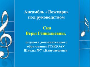 Ансамбль «Ложкари» под руководством Син Веры Геннадьевны, педагога дополните