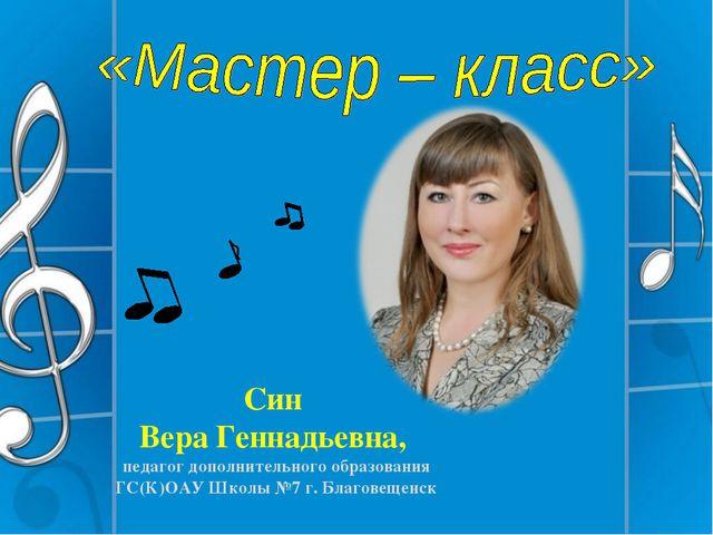 Син Вера Геннадьевна, педагог дополнительного образования ГС(К)ОАУ Школы №7 г...