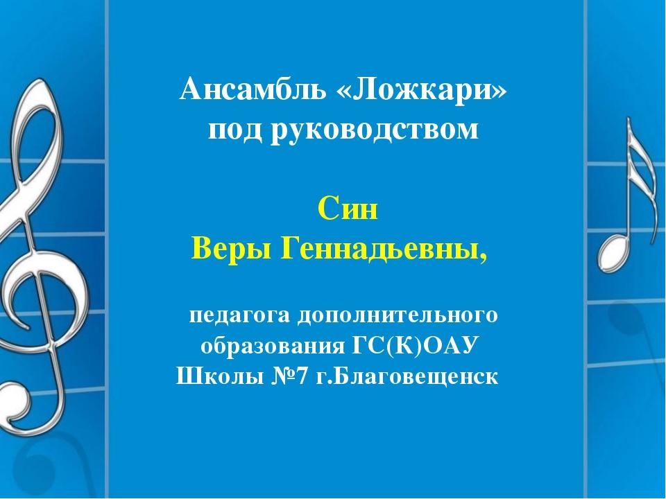 Ансамбль «Ложкари» под руководством Син Веры Геннадьевны, педагога дополните...