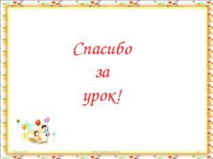 Спасибо за урок! * http://aida.ucoz.ru * http://aida.ucoz.ru