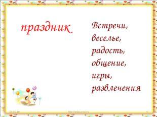 * http://aida.ucoz.ru * праздник Встречи, веселье, радость, общение, игры, ра