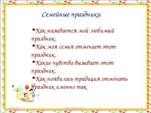 * http://aida.ucoz.ru * Семейные праздники Как называется мой любимый праздни