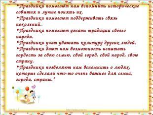 * http://aida.ucoz.ru * Праздники помогают нам вспомнить исторические события