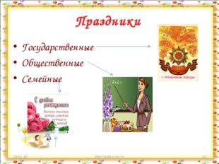 Праздники Государственные Общественные Семейные * http://aida.ucoz.ru * http:
