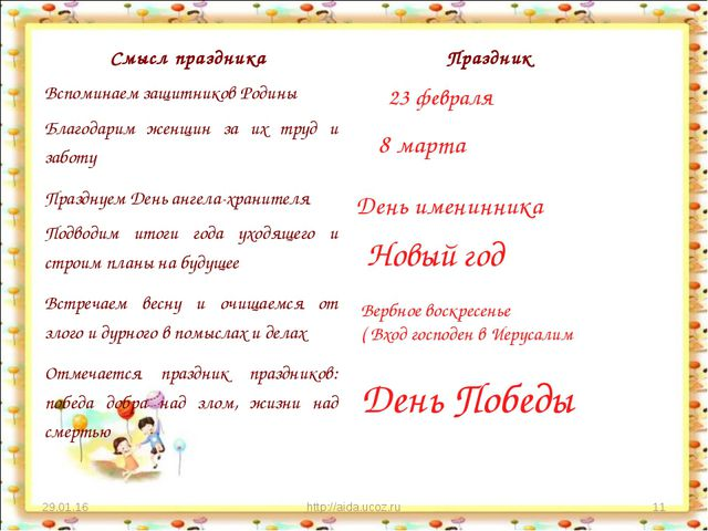 * http://aida.ucoz.ru * 23 февраля 8 марта День именинника Новый год Вербное...
