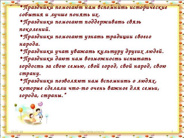 * http://aida.ucoz.ru * Праздники помогают нам вспомнить исторические события...