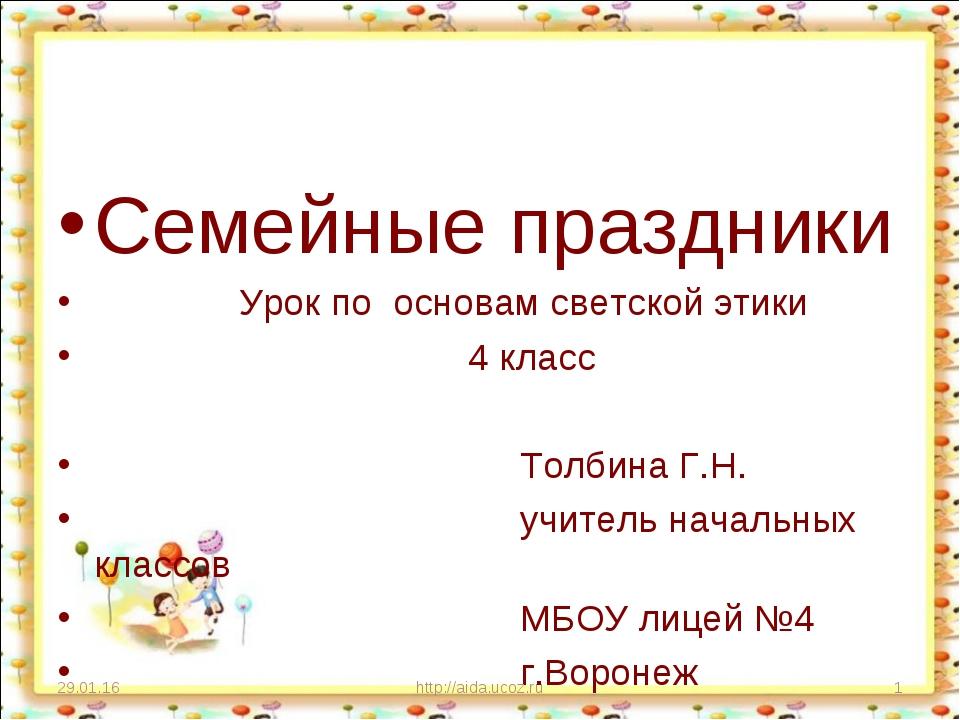 Семейные праздники Урок по основам светской этики 4 класс Толбина Г.Н. учител...