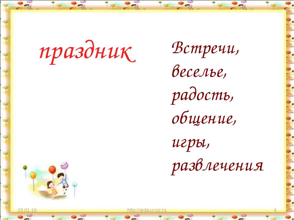 * http://aida.ucoz.ru * праздник Встречи, веселье, радость, общение, игры, ра...