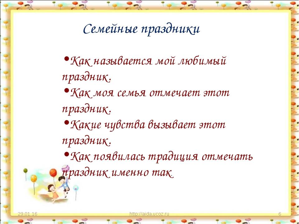 * http://aida.ucoz.ru * Семейные праздники Как называется мой любимый праздни...