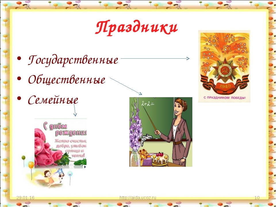 Праздники Государственные Общественные Семейные * http://aida.ucoz.ru * http:...