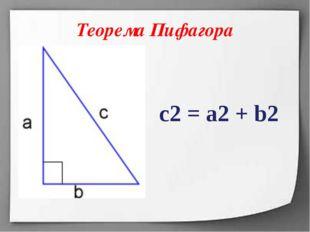 Теорема Пифагора c2 = a2 + b2